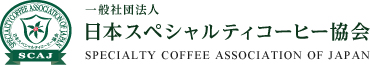 一般社団法人 日本スペシャルティコーヒー協会 Specialty Coffee Association of Japan