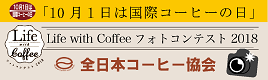 Life with Coffee フォトコンテスト 全日本コーヒー協会