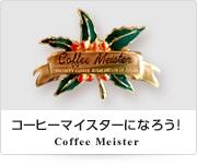 コーヒーマイスターになろう