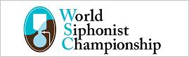 ワールド サイフォニスト チャンピオンシップ